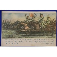 1920s Postcard Cavalry Charge of the Imperial Army