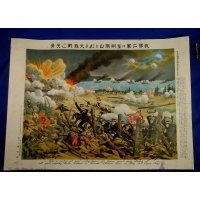 1904 Russo-Japanese War Poster Battle of Nanshan