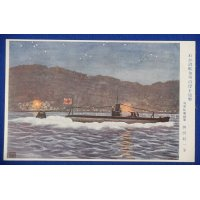 "1940's Japanese Pacific War Postcard "" Our Submarine Firing at California Coast """