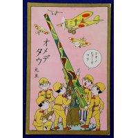 1930's Anti Aircraft Gun Cartoon New Year Greeting Postcard
