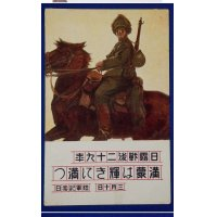 "1930's Postcard Army Memorial Day ""Manchuria Full of Brightness / 29th Anniversary of Russo Japanese War"