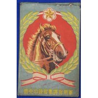 1930s Postcards War Horse Art