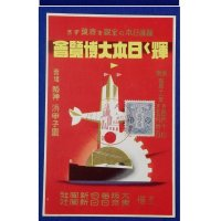 """1930's Postcard """"Exposition of the Shining Japan"""""""