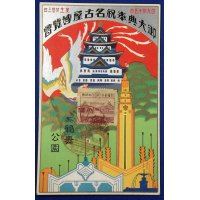 1928 Postcard The Nagoya Exposition celebrating the Enthronement of the Showa Emperor Hirohito