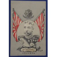 1900's Postcard General Nozu Michitsura ( Commander of the 4th Army at the Russo-Japanese War)