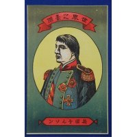1910's Postcards Admiral Horatio Nelson