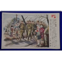"""1940's Postcard Respect Soldiers """"Shining Military Flag"""""""