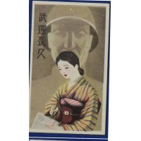 """1930's Name Card with Soldier Art """"Long-lasting good luck in a battle """""""