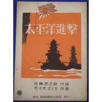 """1942 Navy Song Score """"Advance in the Pacific """""""