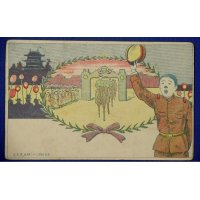 1910's Postcard Army Cadet School Student Welcoming Soldiers' Triumphal Return