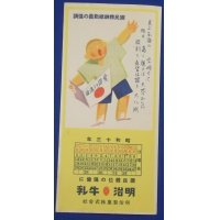 1930's Advertising Card of Meiji Milk with Wartime Patriotic Slogan