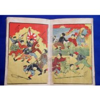 1905 Picture Book Children Playing War