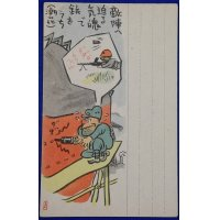 1940's Postcard Cartoon & Haiku : wartime production increase