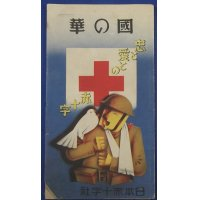 "1930's Red Cross Leaflet ""Red cross with loyalty & love """