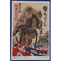 """1943 Postcard Army Memorial Day Anit US UK Poster Art """"will never stop attacking"""""""