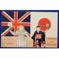 1900's Postcard Commemorative for the Anglo-Japanese Alliance