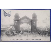 1908 Postcard Welcome Arch of US Navy Great White Fleet