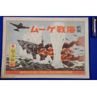 "1940's Japanese Game Book ""Sea Battle Game"""