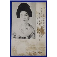"""1940's Postcards """"The Beauty of Niigata"""" with Pacific War Military Song Lyrics"""