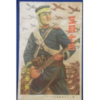 1940 Postcard the 35th Japanese Army Memorial Day