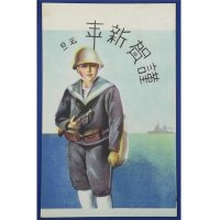 1930's New Year Greeting Postcard with the Naval Landing Force Soldier Art