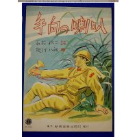 """1930's Japanese Military Song Score """"Bugle of Resistance"""""""