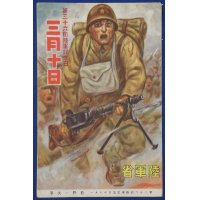 1941 Japanese Army Memorial Day Postcard