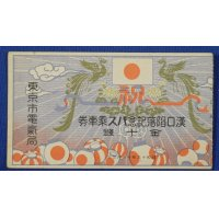1938 Japanese Bus Ticket Commemorative for the Fall of Hankou China in the 2nd Sino-Japanese War