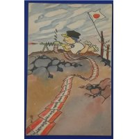 1930's Postcard Advertising Cartoon of 2nd Sino Japanese War Bond (Fuku chan by Yokoyama Ryuichi )