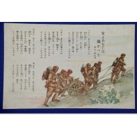 "1930's Sino Japanese War Postcard Military Song ""Father, You were strong"" & Related Newspaper Clippings"