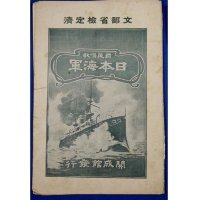 1904 Japanese Navy Song Score Book (School music class textbook)