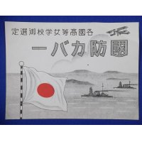"1940's Japanese Wartime Apparel Label ""National Defense Cover"" for school girls"