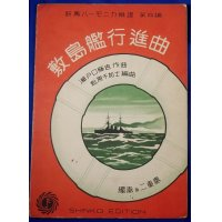 "1932 Japanese Navy Harmonica Music Score ""Battleship Shikishima March"""