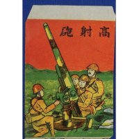 1930's Japanese Confectionery Paper Bag Anti Aircraft Gun