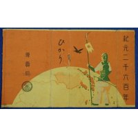 "1940 Japanese Cigarette Pack Label ""Hikari"" Commemorative for the 2600th Anniversary of the Imperial Reign"