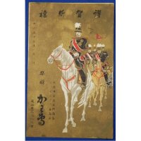 1906 Postcard Russo-Japanese War time Emperor Meiji