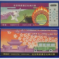 1934, 1935 Japanese Shinto Shrine Festival Commemorative Bus Tickets
