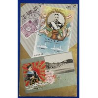 1900's Japanese Postcard Commemorative for Navy's Triumphal Return from Russo Japanese War