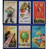 1930's Japanese Cigarette Cards with Sino Japanese War Fund  Raising Ads