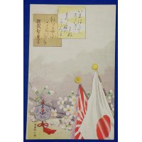 "1900's Japanese Postcard ""Patriotic Women's Association"""