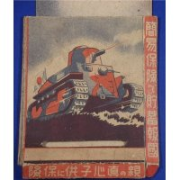 1930's Japanese Wartime Savings Account Receipt Sheets & Tank Art Holder with Wartime Slogan