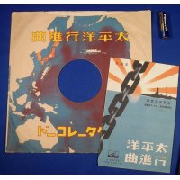 "Late 1930's Japanese Navy Song Record Jacket & Lyrics Flyer ""Pacific Marching Song & Hero of the Sea"""