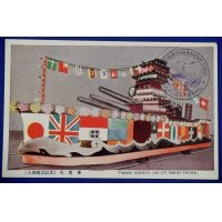 1930 Japanese Postcards : Battleship Model Flower Train Commemorative for Navy Review in Kobe, Showing alliance with Britain