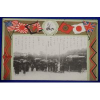 1900's Russo Japanese War Postcard showing US & UK support
