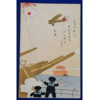 1930's Japanese New Year Greeting Postcard Navy & Child Sailors Art
