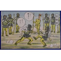 1930's Japanese Postcard : Cartoon of Army Bayonet Training JUKENDO
