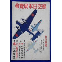 1940's Japanese Postcard Memorial for Aviation Exposition