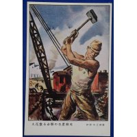 1940's Japanese Postcard : Wartime Homefront's Labor Duty Slogan Art