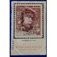1922 Japanese Postcard Commemorative for the Visit of French Army Marshal Joseph Joffre