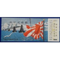 1930's Japanese Bus Ticket Commemorative for Navy Review in KOBE